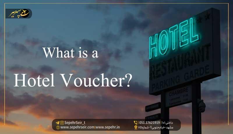 نکات مهم درباره واچر هتل- مجله سپهرسیر