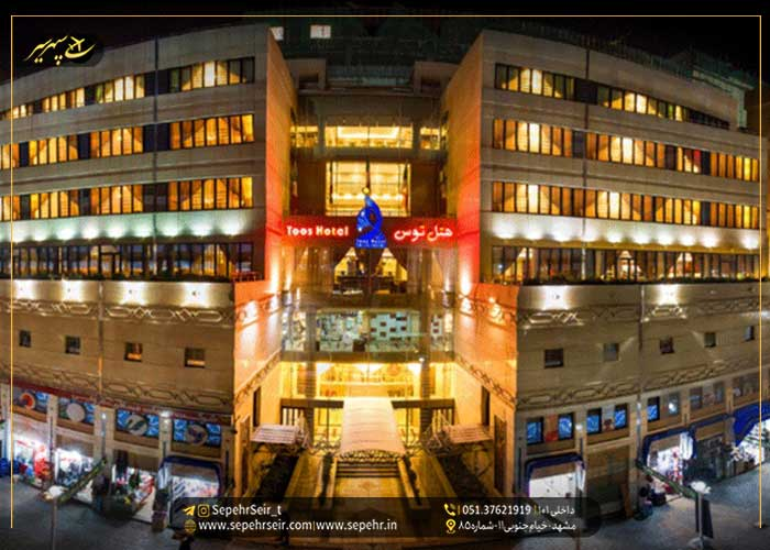 omid-Hotel-reservation-in-Mashhad-sepehrseir2