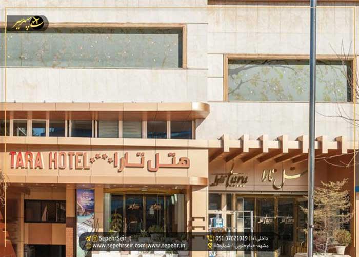 رزرو هتل در مشهد؛ معرفی هتل های خیابان شیرازی مشهد