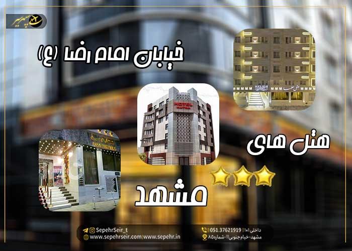 رزرو هتل در مشهد؛ بهترین هتل های مشهد در خیابان امام رضا (ع)