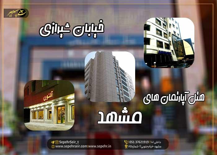 رزرو هتل در مشهد؛ بهترین هتل های مشهد در خیابان شیرازی