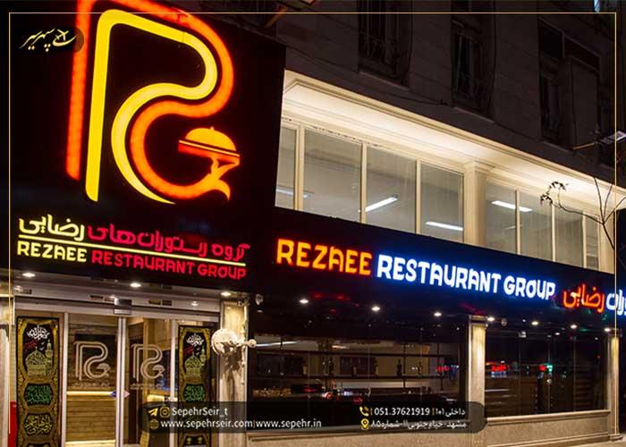 بهترین رستوران های مشهد از نظر شکموهای حرفه ای!