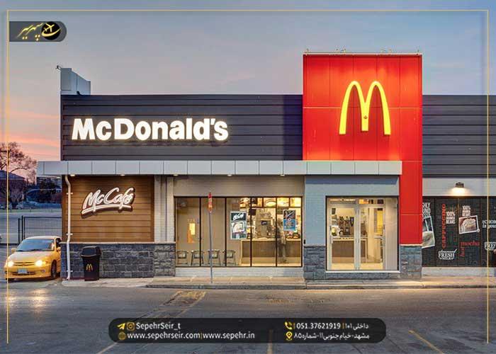 مک دونالد محبوب ترین فست فود دنیا!